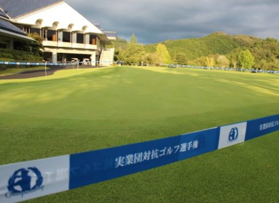 第4回 愛知県実業団対抗ゴルフ選手権レポート!