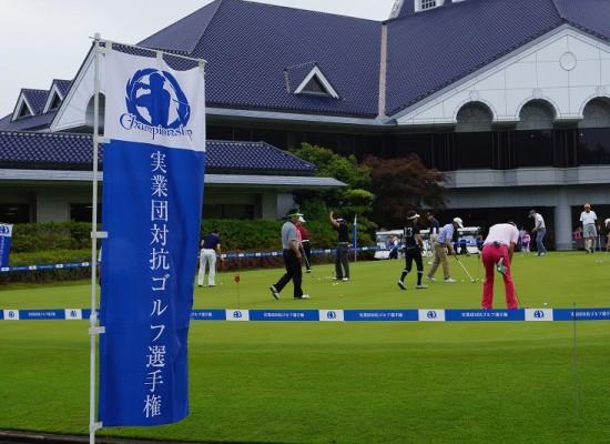 第6回 愛知県実業団対抗ゴルフ選手権のお知らせ