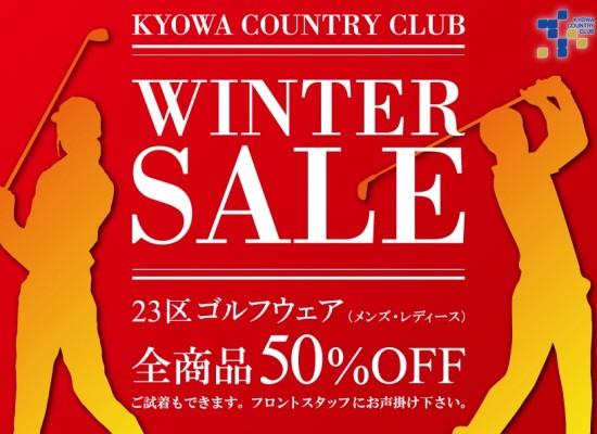 23区秋・冬ウェア全品50%OFF!!