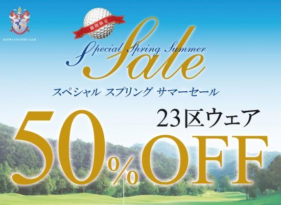 23区レディ-スウェア50%OFF!