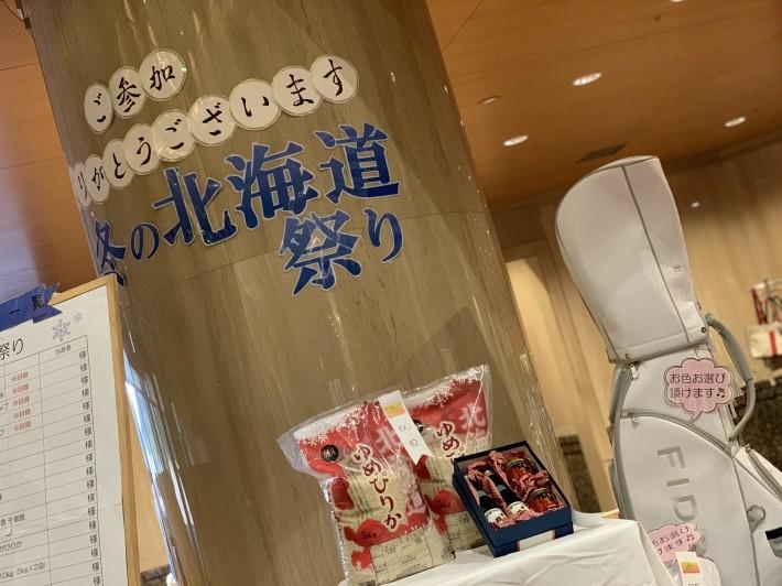 オープンコンペ「第3回冬の北海道祭り」を開催しました!