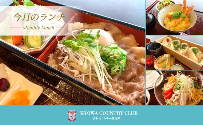KCC_lunch_2020_07_660x408